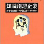 野中郁次郎、竹内弘高「知識創造企業」の中古本を安く買う