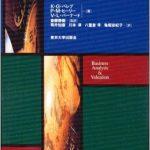 パレプ/バーナード/ビーリー「企業分析入門 第2版」の中古本を安く買う